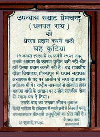 Premchand - A plaque commemorating Premchand at the hut where he resided in Gorakhpur from 1916 to 1921.