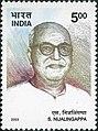 Siddavanahalli Nijalingappa 2003 stamp of India.jpg