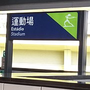 Sign of Stadium Station, Macau LRT.jpg