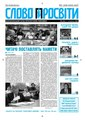 Slovo-06-2008.pdf