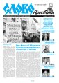 Slovo-06-2017.pdf