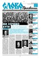 Slovo-08-2005.pdf