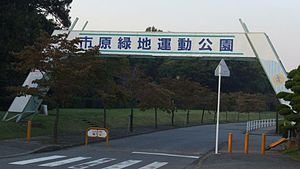 South Entrance of Ichihararyokuchi Sports Park.jpg