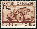 StampBulgaria1939Michel366.jpg