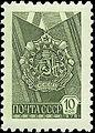 Stamp Soviet Union 1976 4604.jpg