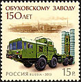 Stamp of Russia 2013 No 1688 Obukhov Plant.jpg
