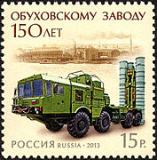 Russian 15.00 rubles stamp commemorating the 150th anniversary of the Obukhov State Plant. 26 March 2013.