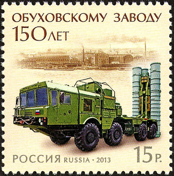 File:Stamp of Russia 2013 No 1688 Obukhov Plant.jpg