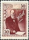 Stamp of USSR 0797.jpg