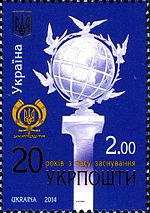 Stamp of Ukraine s1367.jpg