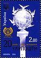Stamp of Ukraine s1367.jpg
