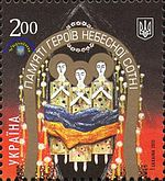 Stamp of Ukraine s1423.jpg