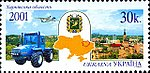 Stamp of Ukraine s396.jpg
