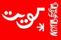 Standard of the Emir of Kuwait, 1956.png