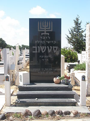 Staszów - Cenotaph in memory of Staszów's Jewish saints, killed in The Holocaust, in Holon city's cemetery in Israel