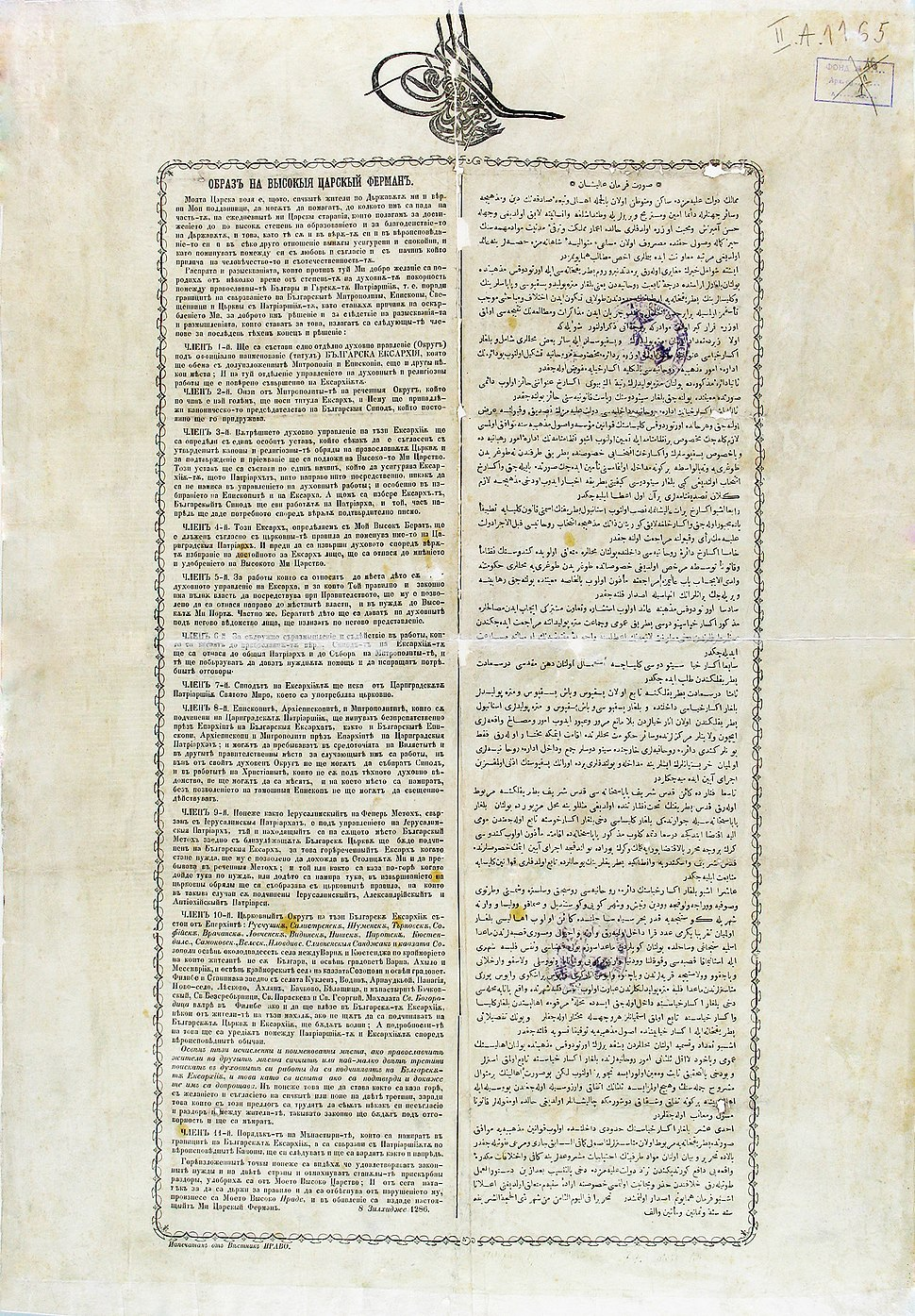 Sultan's Ferman for the establishment of a Bulgarian Exarchate 1