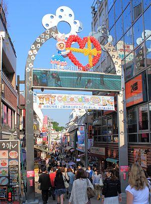 Takeshita street 2012