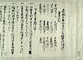 Toji-Hyakugo-Monjo.jpg