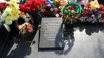 Tombstone on the grave of Mikhail Krug on Dmitrovo-Cherkassy cemetery in Tver, Russia.jpg