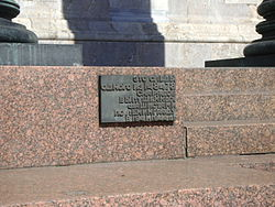 Traces one of the 148,478 shells fired by the fascists in Leningrad in 1941 - 44 yo on Saint Isaac's Cathedral.JPG