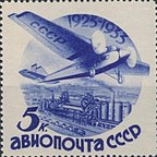 USSR 1934-02 issue depicting 10 years of civil aircraft and airmail 462.jpg