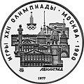 USSR 1977 5rubles Ag Olympics80 Leningrad (MMD) a.jpg