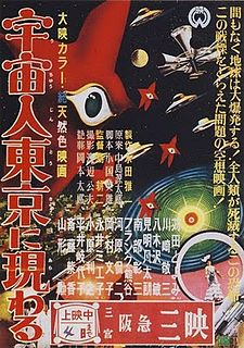 <i>Warning from Space</i> 1956 film by Koji Shima