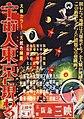 Uchujin Tokyo ni arawaru poster.jpg