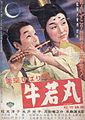 Ushiwakamaru poster.jpg