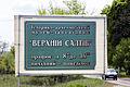 Verkhnii Saltiv Historical and Archaeological Museum (2).jpg