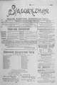 Vidrodzhennia 1918 190.pdf