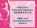 WMCON18柏林維基年會分享.pdf