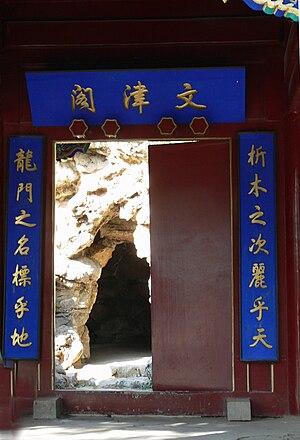 Wenjin Chamber - Wenjin Chamber gate