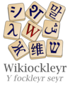 Wiktionary-logo-gv.png