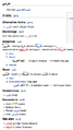 Wiktionary - En - Screen Shot of عربي page - 2014-03-20 at 19.44.19.png
