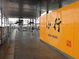 Xiaohang station Nanjing Metro station