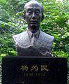 Yang Weimin.jpg