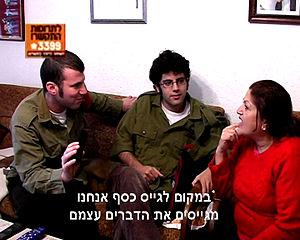 Yossi Atia - Yossi Atia and Itamar Rose in the movie Sherutrom, 2006
