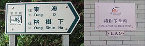 Hong Kong Government Cantonese Romanisation - Romanisation is not always consistent. In this example, note the two spellings (shue/shuo) of the character shue (樹).