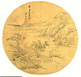 Zhang Zhiwan - Studio Landscape - 73.61.17 - Indianapolis Museum of Art.jpg