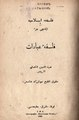 Ziya Kamali, Philosophy of islam.pdf