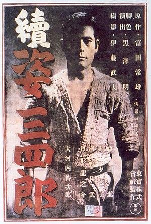 Sanshiro Sugata Part II - Original Japanese poster