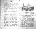 Архангельские епархиальные ведомости. 1915. №05.pdf