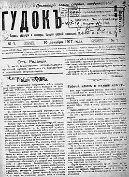 Большевикская газета Гудок №1 (10 декабря 1917 года).jpg