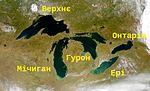Великі Озера.jpg