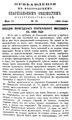 Вологодские епархиальные ведомости. 1900. №10, прибавления.pdf