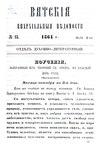 Вятские епархиальные ведомости. 1864. №13 (дух.-лит.).pdf