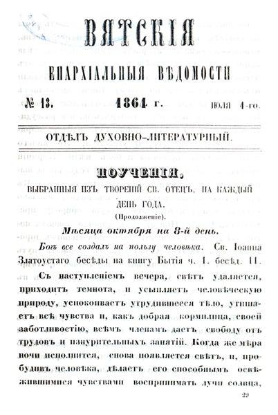 File:Вятские епархиальные ведомости. 1864. №13 (дух.-лит.).pdf
