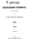 Вятские епархиальные ведомости. 1878. №08 (офиц.).pdf