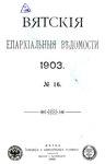 Вятские епархиальные ведомости. 1903. №16 (офиц.).pdf